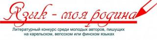 Logotip-konkursa-YAzyk-moya-rodin_20190531-123657_1