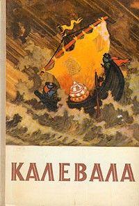 __Kalevala._Karelofinskij_epos