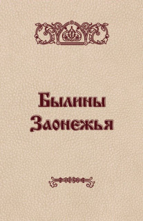 Byliny-Zaonezhya