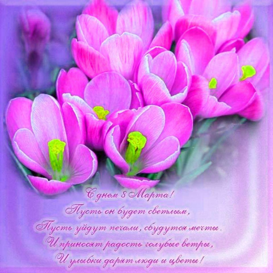 Открытки поздравления с 8 марта для коллег женщин