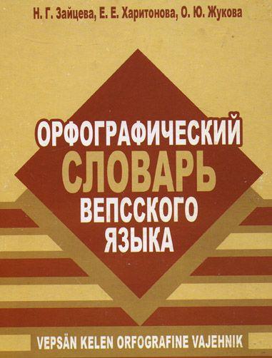 Вепсский язык
